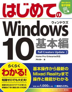 はじめてのWindows10 基本編 Fall Creators Update対応-電子書籍