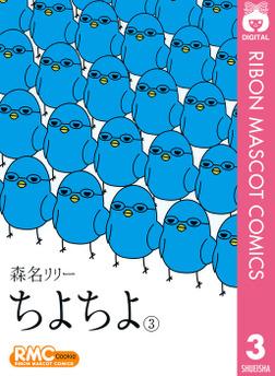 ちよちよ 3-電子書籍