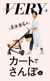mini VERY vol. 2 東原亜希のカートでさんぽ 4
