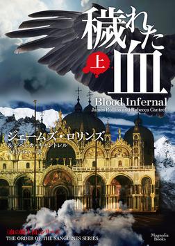 穢れた血 上-電子書籍