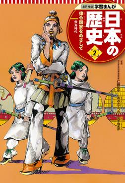 学習まんが 日本の歴史 2 律令国家をめざして-電子書籍