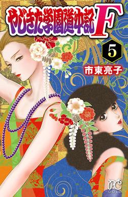やじきた学園道中記F 5-電子書籍