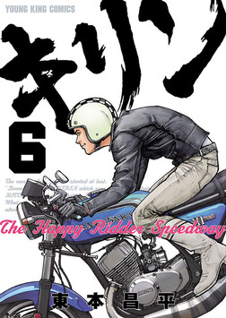キリン The Happy Ridder Speedway / 6-電子書籍