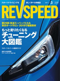 REV SPEED 2019年3月号-電子書籍