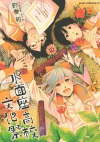 水面座高校文化祭(3)