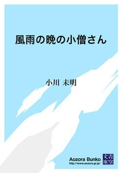 風雨の晩の小僧さん-電子書籍