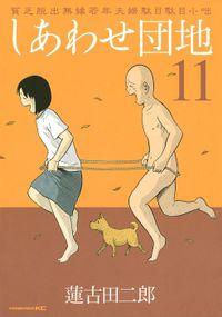 しあわせ団地(11)