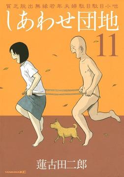 しあわせ団地(11)-電子書籍