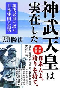 神武天皇は実在した 初代天皇が語る建国の真実