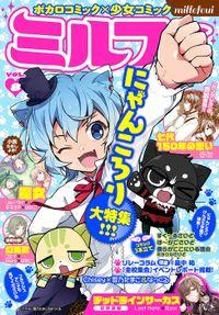 ミルフィ2015年2月号(vol.8)