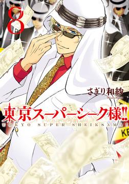 東京スーパーシーク様!! 8-電子書籍