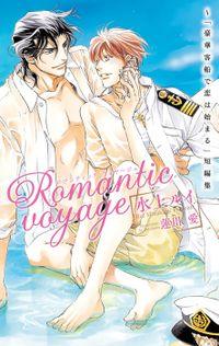 Romantic voyage ~「豪華客船で恋は始まる」短編集【イラスト入り】