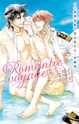 Romantic voyage ~「豪華客船で恋は始まる」短編集【イラスト入り】-電子書籍