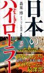 日本のハイローラー(森巣博 ギャンブル叢書3)