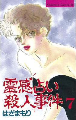 霊感占い殺人事件(7)-電子書籍
