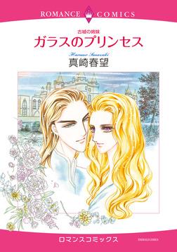 古城の姉妹 ガラスのプリンセス-電子書籍