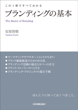 ブランディングの基本 この1冊ですべてわかる-電子書籍