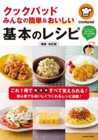 クックパッド みんなの簡単&おいしい基本のレシピ 増補・改訂版