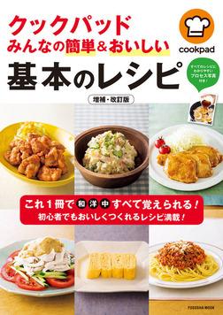 クックパッド みんなの簡単&おいしい基本のレシピ 増補・改訂版-電子書籍