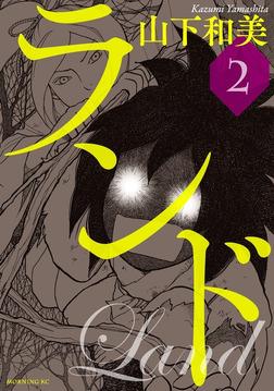 ランド(2)-電子書籍