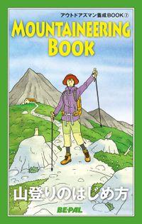 BE-PAL (ビーパル) アウトドアズマン養成BOOK 山登りのはじめ方