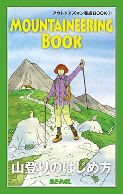 BE-PAL (ビーパル) アウトドアズマン養成BOOK 山登りのはじめ方-電子書籍