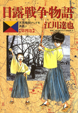 日露戦争物語(4)【期間限定 無料お試し版】-電子書籍