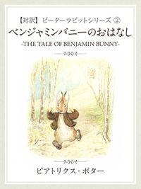 【対訳】ピーターラビット (2) ベンジャミンバニーのおはなし -THE TALE OF BENJAMIN BUNNY-