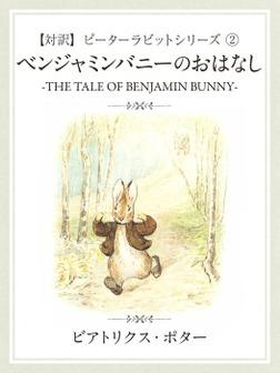 【対訳】ピーターラビット (2) ベンジャミンバニーのおはなし -THE TALE OF BENJAMIN BUNNY--電子書籍