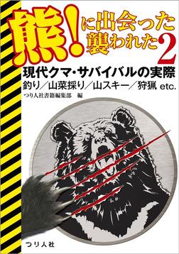 熊!に出会った襲われた2-電子書籍