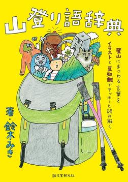 山登り語辞典-電子書籍