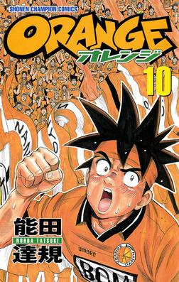 オレンジ 10 - マンガ(漫画) ...