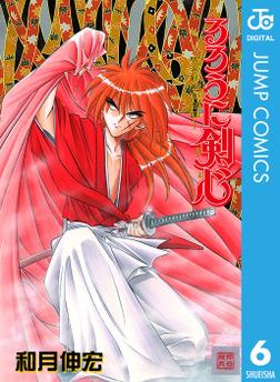るろうに剣心―明治剣客浪漫譚― モノクロ版 6-電子書籍
