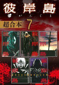 彼岸島 超合本版(7)