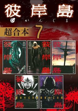 彼岸島 超合本版(7)-電子書籍