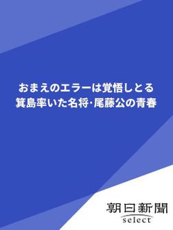 おまえのエラーは覚悟しとる 箕島率いた名将・尾藤公の青春-電子書籍