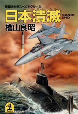 日本潰滅-電子書籍