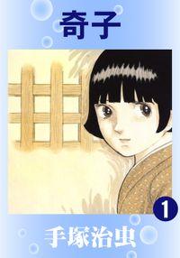 【30%OFF】奇子【期間限定3冊セット】