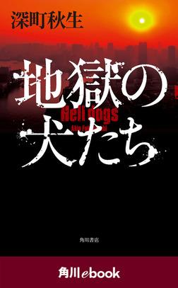 地獄の犬たち【電子書籍限定!書き下ろし短編収録】 (角川ebook)-電子書籍