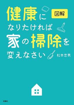 図解 健康になりたければ家の掃除を変えなさい-電子書籍
