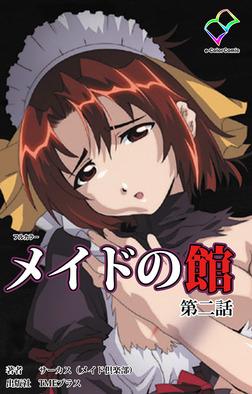 【フルカラー】メイドの館 第ニ話-電子書籍