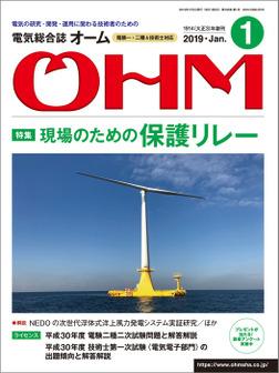 OHM2019年1月号-電子書籍