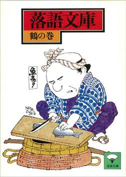 落語文庫(7) 鶴の巻-電子書籍