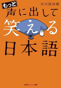 もっと声に出して笑える日本語-電子書籍