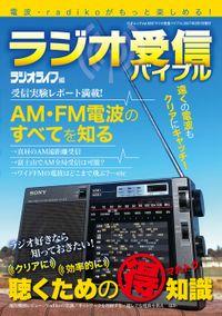 ラジオ受信バイブル(三才ムック)