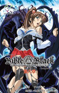【フルカラー】Bible Black 第六章 Complete版