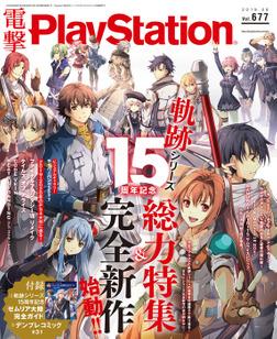 電撃PlayStation Vol.677-電子書籍