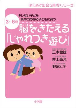 脳をきたえる「じゃれつき遊び」 3~6歳 キレない子ども 集中力のある子どもに育つ-電子書籍