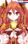 鳩子さんは時々魔法少女 1巻