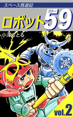 ロボット59 2-電子書籍